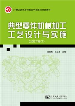 机械制造工艺教案_典型零件机械加工工艺设计与实施 (2016年修订)